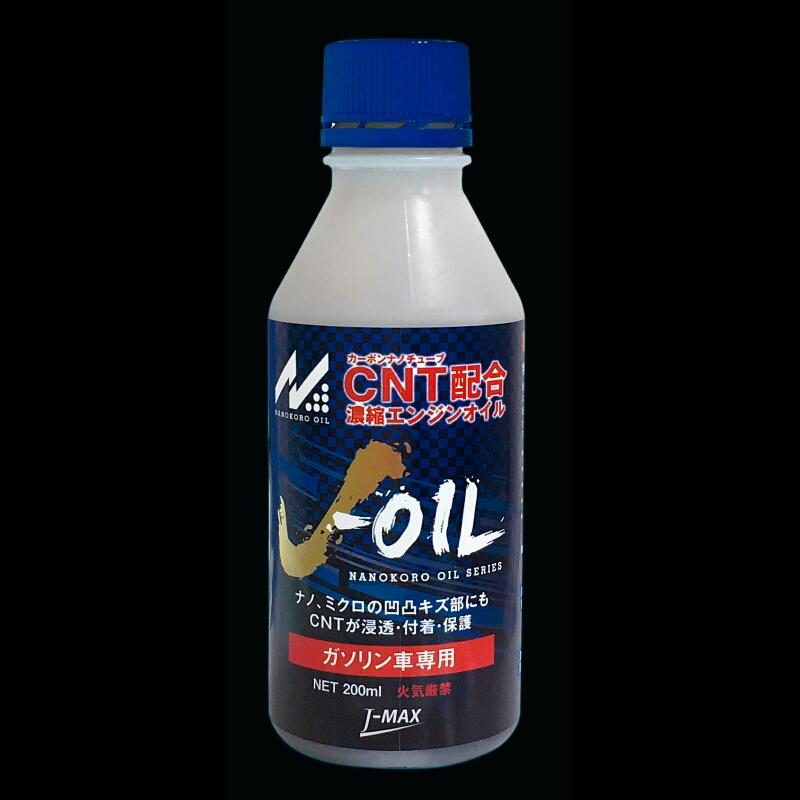 ナノコロオイル J-OIL 200ml濃縮カーボンナノチューブ(CNT)配合エンジンオイル NKO-200J [NKO200J]ガソリン車専用エンジンオイルエンジンオイル添加剤NKO-200J [NKO200J]ジェイマックス(株) (株)大成化研 J-MAXナノトライボロジーを極めた逸品