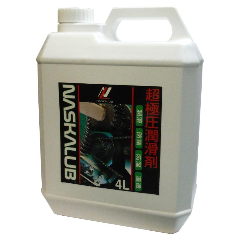 超極圧潤滑剤NASKALUBナスカルブ 4L 液体102 超高性能潤滑剤化研産業強力潤滑剤