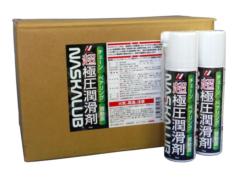 超極圧潤滑剤NASKALUBナスカルブスプレー 70ml 24本入ナスカルブ スプレータイプ107CS 超高性能潤滑剤化研産業強力潤滑剤 携帯用
