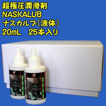 超極圧潤滑剤NASKALUB (ナスカルブ) 20mL(液体)ケース販売(25本入り)106-CS超極圧潤滑剤少量携帯タイプ化研産業話題の強力潤滑剤同等品。
