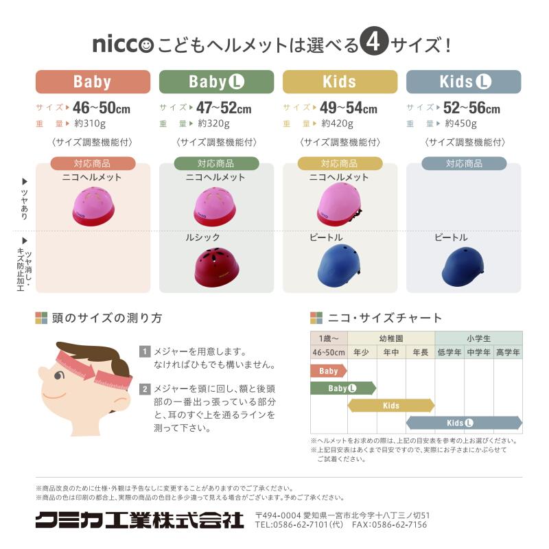 """兒童自行車頭盔兒童頭盔 (頭圈 49 54 釐米) nicco (""""尼克"""") 頭盔顏色︰ nicored 參考年齡 3 年-5 年 (幼稚園) KH001NRD Quimica 工業日本 kumika"""
