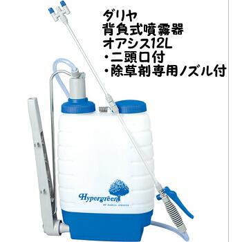 ダリヤ 背負式半自動噴霧器オアシス 12L(蓄圧式)12000 マルハチ産業