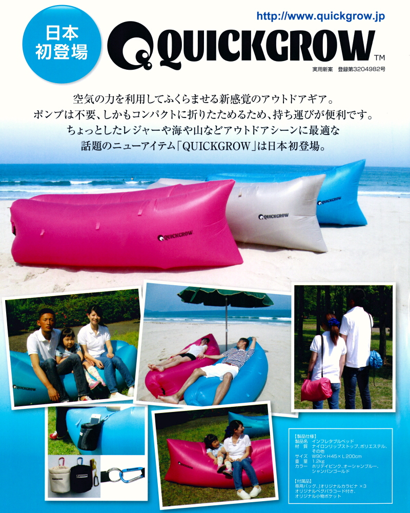 QUICKGROW 充气床 (最多 200 公斤) 黄金 QG-01 [QG01] 床气球气球沙发空气床年沙发快速辉光有限公司媒体工艺