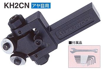 アヤ目用切削ローレットホルダーKH2CN20スーパーツール