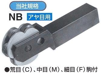 アヤ目用 転造ローレットホルダーB型NB3スーパーツール規格スーパーツール