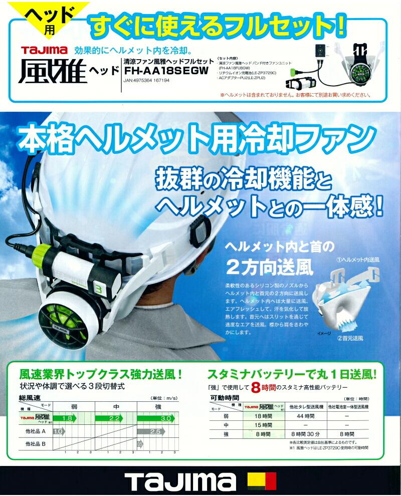田島持有 3757 C LE ZT3 [LEZT3] 鋰離子充電器 3757 C 筆芯持有股份有限公司軟風機雅致頭湯捷姆設計
