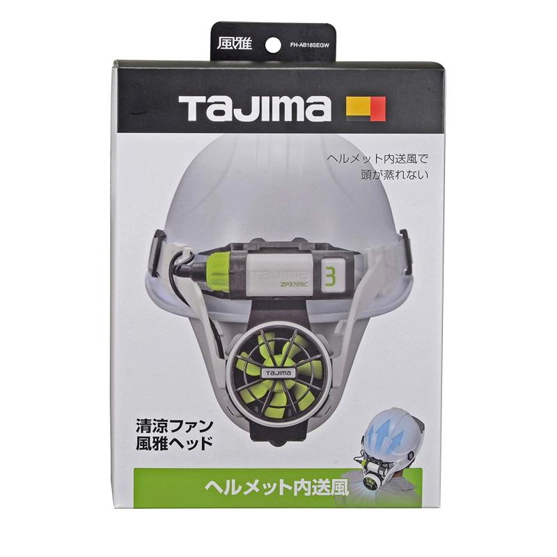 タジマ 清涼ファン 風雅 ヘッドフルセットFH-AB18SEGW FHAB18SEGW すぐに使える便利なフルセットです。(株) TJM デザイン