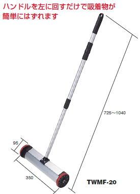 ハンドマグネット(キャスター付)キャスター付マグネットファインダーTWMF-20 [TWMF20]トラスコ(TRUSCO(トラスコ中山))
