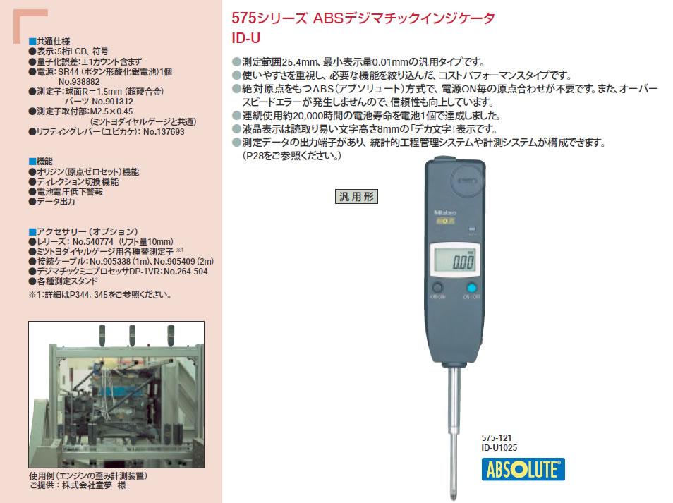 MITUTOYO 575系列ABS dejimachikkuinjiketa ID-U1025
