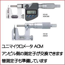 317シリーズ ユニマイクロメータ ACM-50