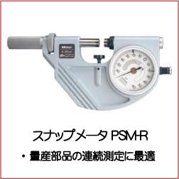 【安心発送】 523シリーズ スナップメータ PSM-25R:TOOLINGNET店-DIY・工具
