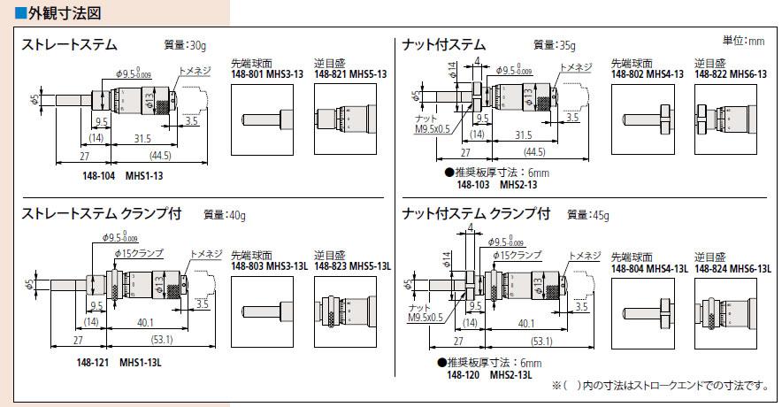 148系列微测量仪器脑袋(标准形)MHS4-13L