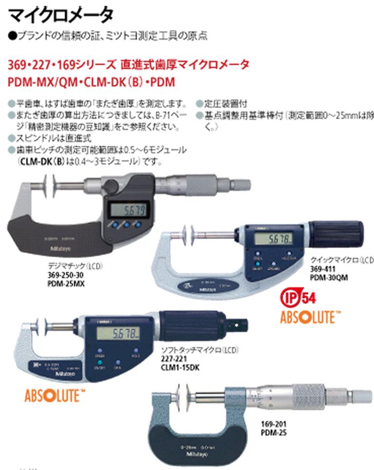 369・227・169シリーズ直進式歯厚マイクロメータPDM-100MX
