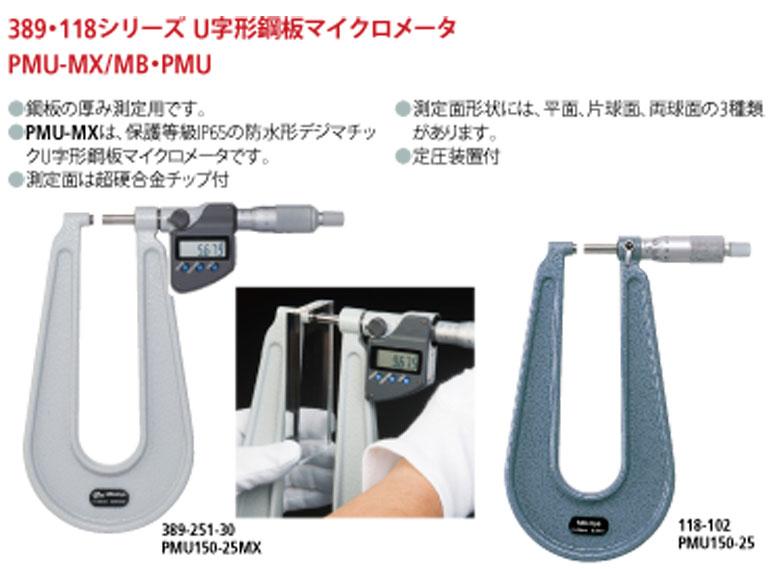 389シリーズU字形鋼板マイクロメータPMUD150-50MX