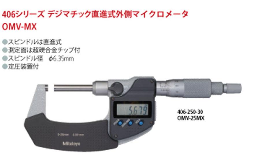 406・106直進式ミクロンマイクロメータ OMV-75MX 出力あり