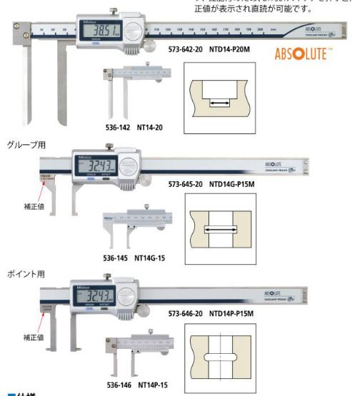 ミツトヨ/Mitutoyo 内側測定専用ノギス 573シリーズ インサイドノギス NTD14-P20M