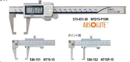 ミツトヨ Mitutoyo 573シリーズ ネックノギス ポイント用 NTD15P-P15M