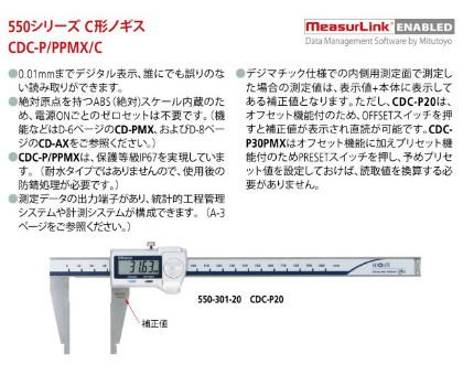 ミツトヨ Mitytoyo C形ノギス CDC-P20