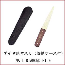 TSUBOSAN ダイヤ爪ヤスリ(収納ケース付) NAIL DIAMOND FILE
