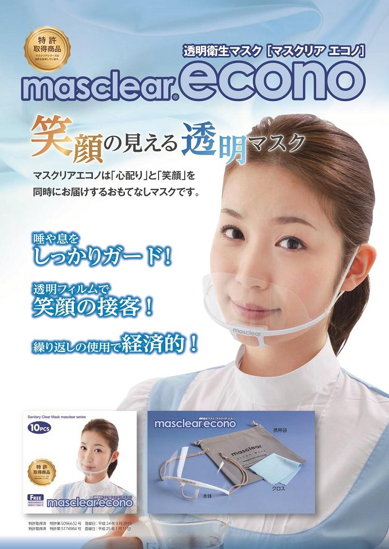 透明マスク おもてなしマスク フェイスガード 透明衛生マスク マスクリア 毎週更新 フェイスカバー 日本正規品 M-ECONO 1個入り エコノ