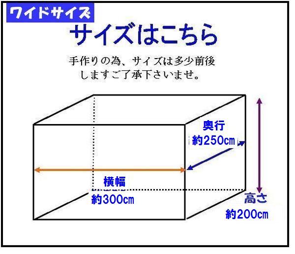 蚊帳 約 6畳用 再入荷 蚊に悩まされない!!■ワイドな蚊帳300cm×250cm■ 6畳用 白色