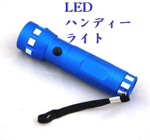 《電池付》在庫あり LEDライト青 ハンディライト 災害・防犯に便利な明るい14灯LED懐中電灯