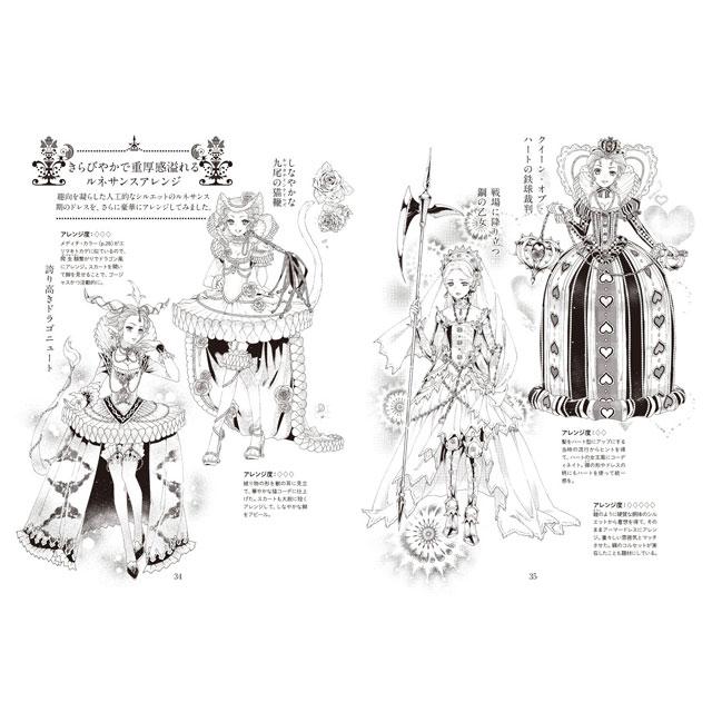 楽天市場イラストでわかる 麗しのドレス図鑑コミック画材通販 Tools