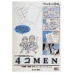 4コMEN おすすめ特集 4コマ漫画原稿用紙 A4 買い取り