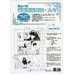 ミューズ漫画原稿用紙 外枠目盛り A4 ご予約品 135kg 格安店