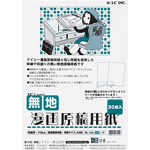 アイシー無地漫画原稿用紙 A4 2020A W新作送料無料 110Kg 大放出セール