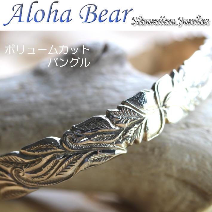【Aloha Bear】ボリュームカット バングル シルバー ハワイアンジュエリー