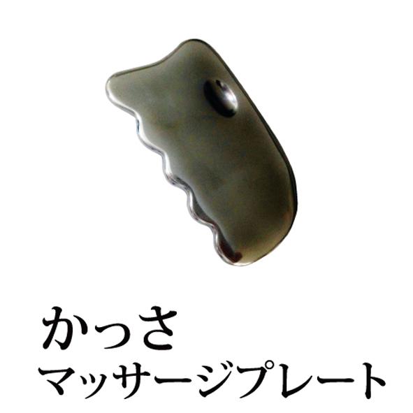 かっさテラヘルツプレート【かっさマッサージ】【日本製】【高純度シリコン】