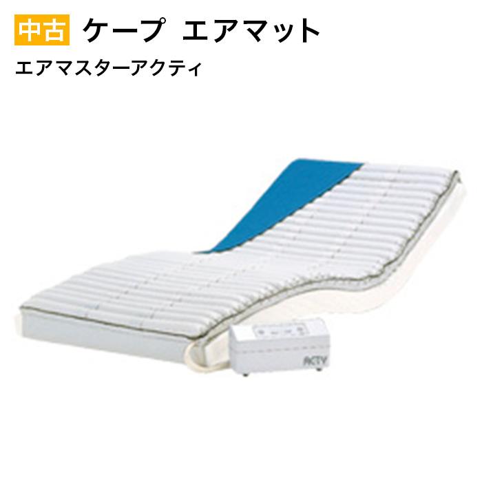 【中古】ケープ エアマットエアマスターアクティ 90cm幅 レギュラーサイズ 薄型床ずれ予防エアマット