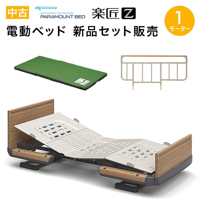 【中古】送料無料 パラマウントベッド 介護ベッド 電動ベッド楽匠Z 1モーション KQ-7132 新品セット販売