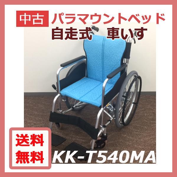 【中古】パラマウントベッド 自走式 車いすKK-T540MA【シート:ブルー】