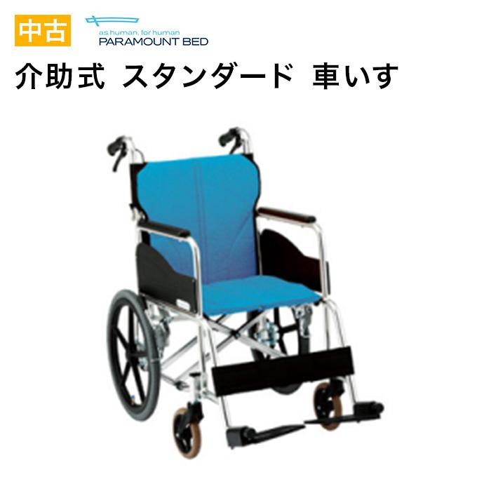 【中古】送料無料 パラマウントベッド 介助式 スタンダード 車いす KK-T545MA【シート:ブルー】