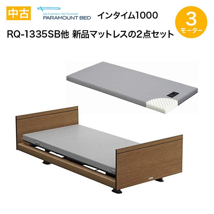 【中古】パラマウントベッド INTIME1000 介護ベッド 電動ベッド インタイム1000 3モーター フットボードあり RQ-1335SB他 新品マットレスの2点セット リクライニング付