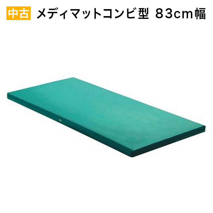 【中古】送料無料 メディマットコンビ型 83cm幅 BF838