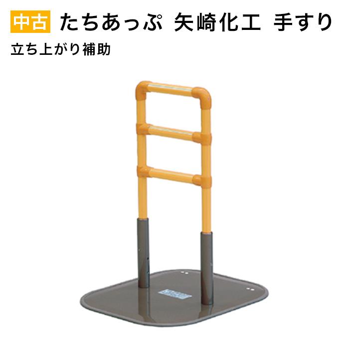 【中古】たちあっぷ CKA-01 矢崎化工 手すり 立ち上がり補助