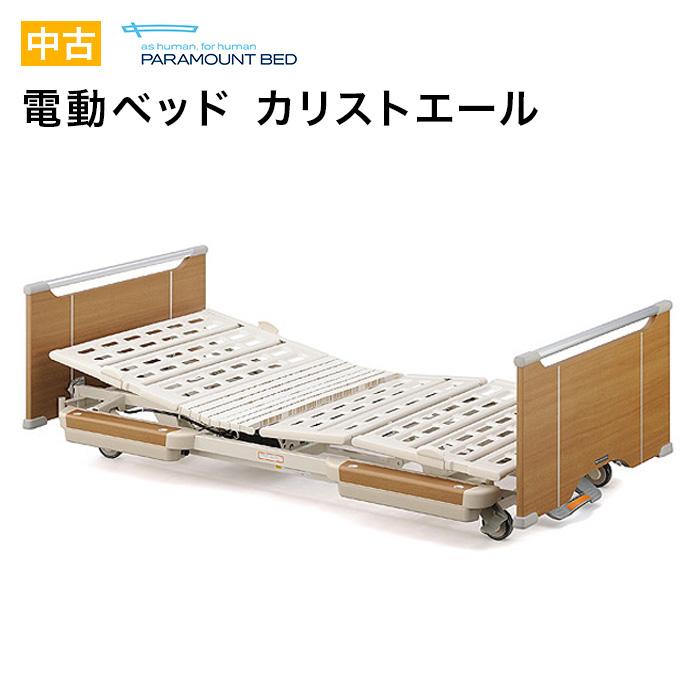 【中古】電動ベッド(カリストエールシリーズ) KA-36221A 【アウトレット品 未使用】