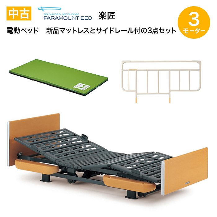 【中古】パラマウントベッド 介護ベッド 楽匠 3モーター KQ-86330新品マットレスとサイドレール付の3点セット