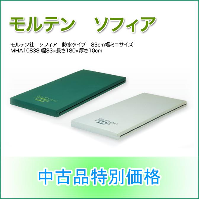 モルテン社 ソフィア 防水タイプ 83cm幅ミニ【代引不可】