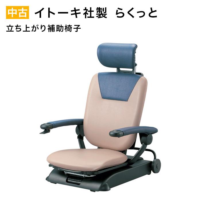 【中古】送料無料 イトーキ社製 アシストチェア(立ち上がりいす)らくっと 立ち上がり補助椅子 RC01-SB