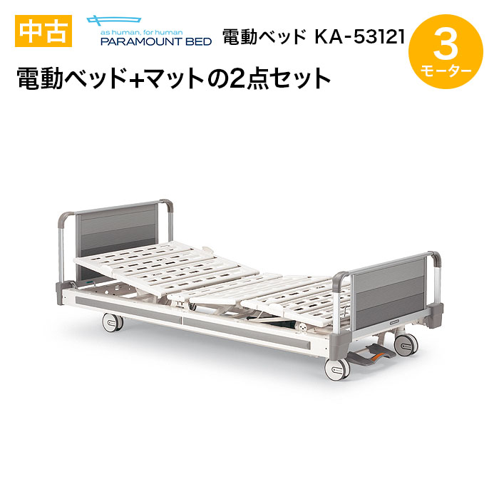 【中古】 パラマウントベッド 電動ベッド KA-53121 (3モーター,83cm幅,1箇所ロック) +マット2点セット※後日修正した正式な金額をメールにて案内します