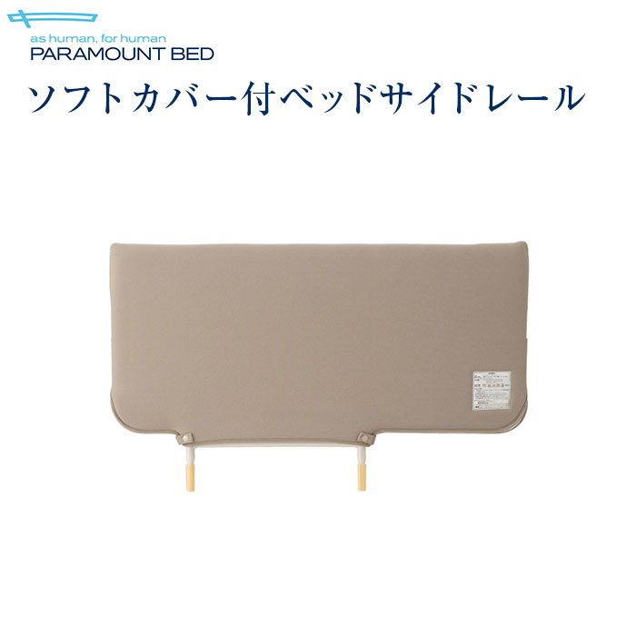 パラマウントベッド社製ベッド用 ソフトカバー付ベッドサイドレール 全長96.4×全高56.5cm(2本1組)