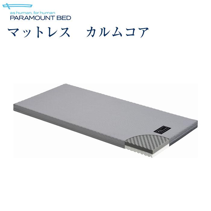 問合番号:6552 パラマウントベッド 電動ベッド 介護ベッド インタイム1000 カルムコア INTIME 1000シリーズ専用 マットレス RM-E531 返品交換不可 AL完売しました