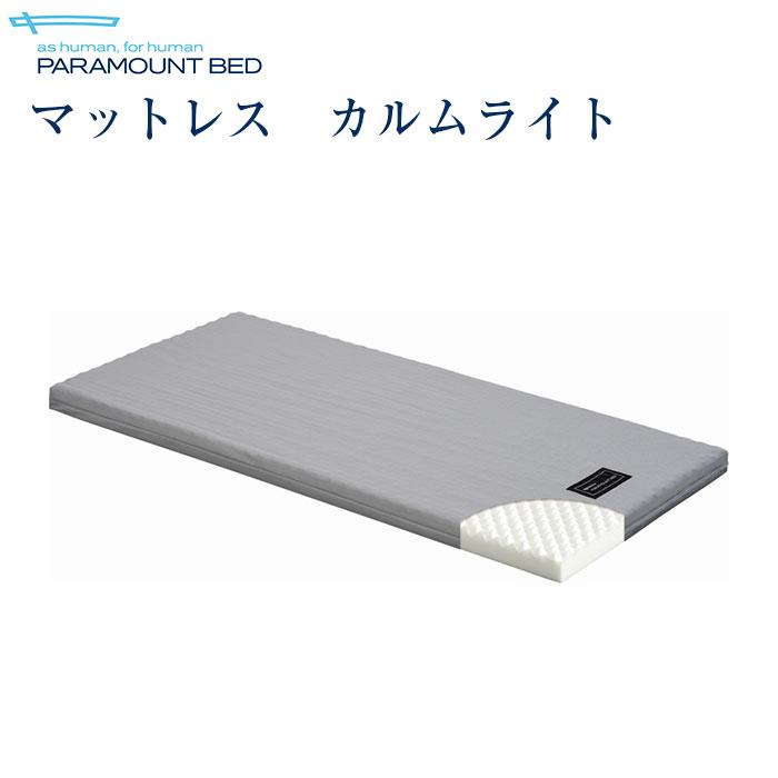 パラマウントベッド 電動ベッド 介護ベッド 【インタイム1000】INTIME 1000シリーズ専用 マットレス カルムライト RM-E251 手すりなし