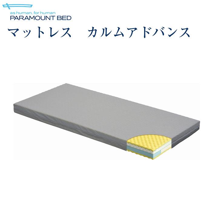 【インタイム1000】INTIME 1000シリーズ専用 マットレス カルムアドバンス
