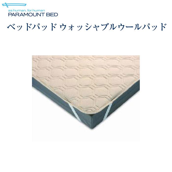INTIMEシリーズ ベッドパッド ウォッシャブルウールパッド