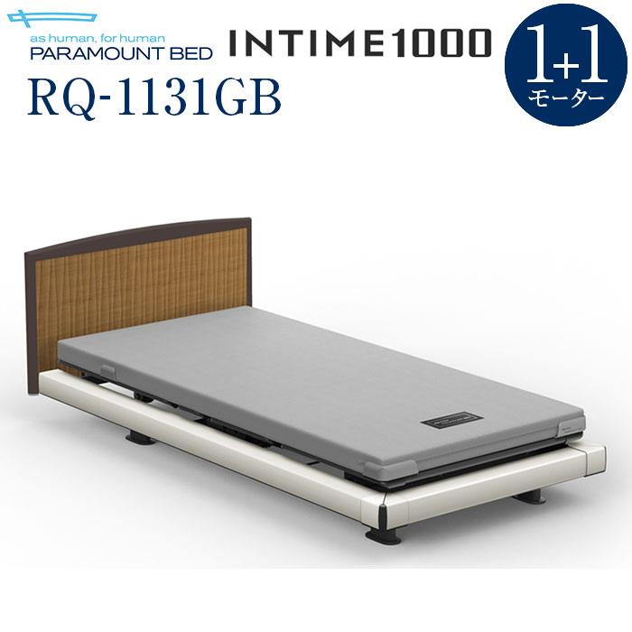 【組立設置費無料】【インタイム1000】INTIME 1000 電動リモートコントロールベッド 1+1モーターハリウッド(ホワイト)ラウンド(グレー)木目柄(ミディアム) RQ-1131GB【マットレス別売り】【組立設置サービス付】